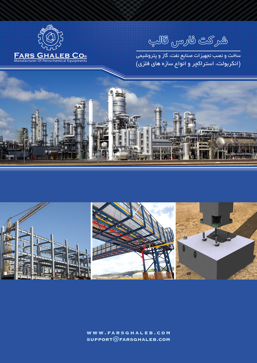 تولید و نصب تجهیزات نفت و گاز و پتروشیمی
