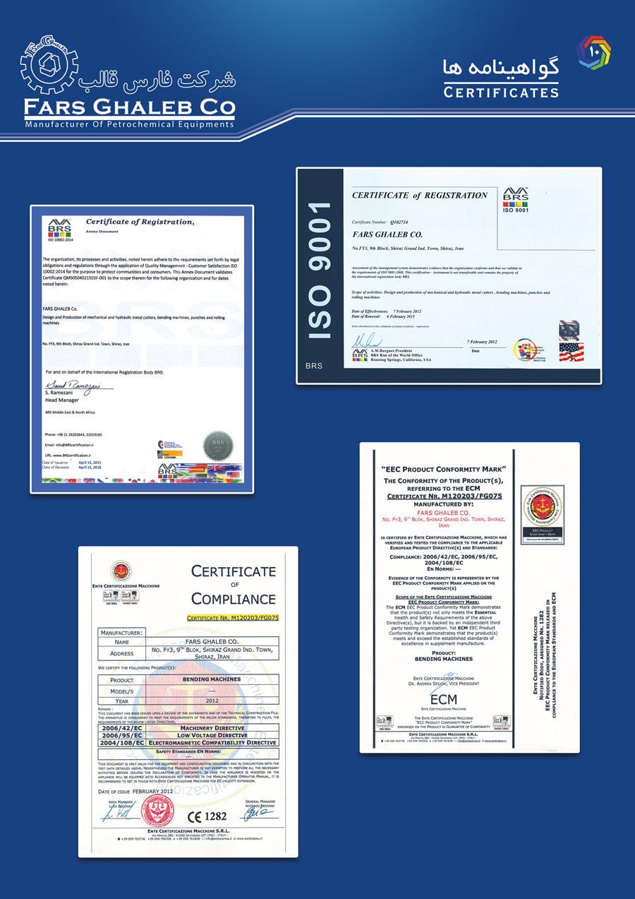 گواهینامه های اخذ شده