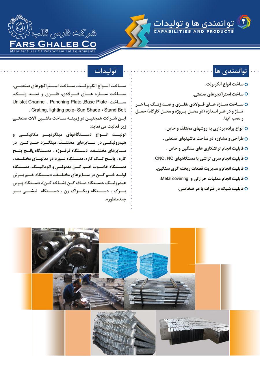 تولید و نصب تجهیزات نفت و گاز و پتروشیمی (توانمندی ها و تولیدات)