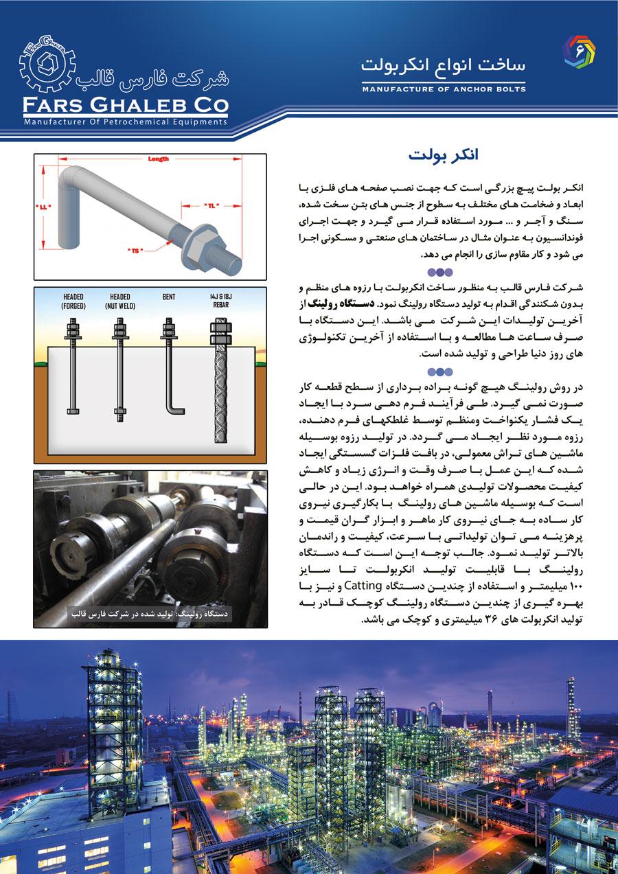 تولید و نصب تجهیزات نفت و گاز و پتروشیمی (طراحی و تولید دستگاه رولینگ-رزوه زن)