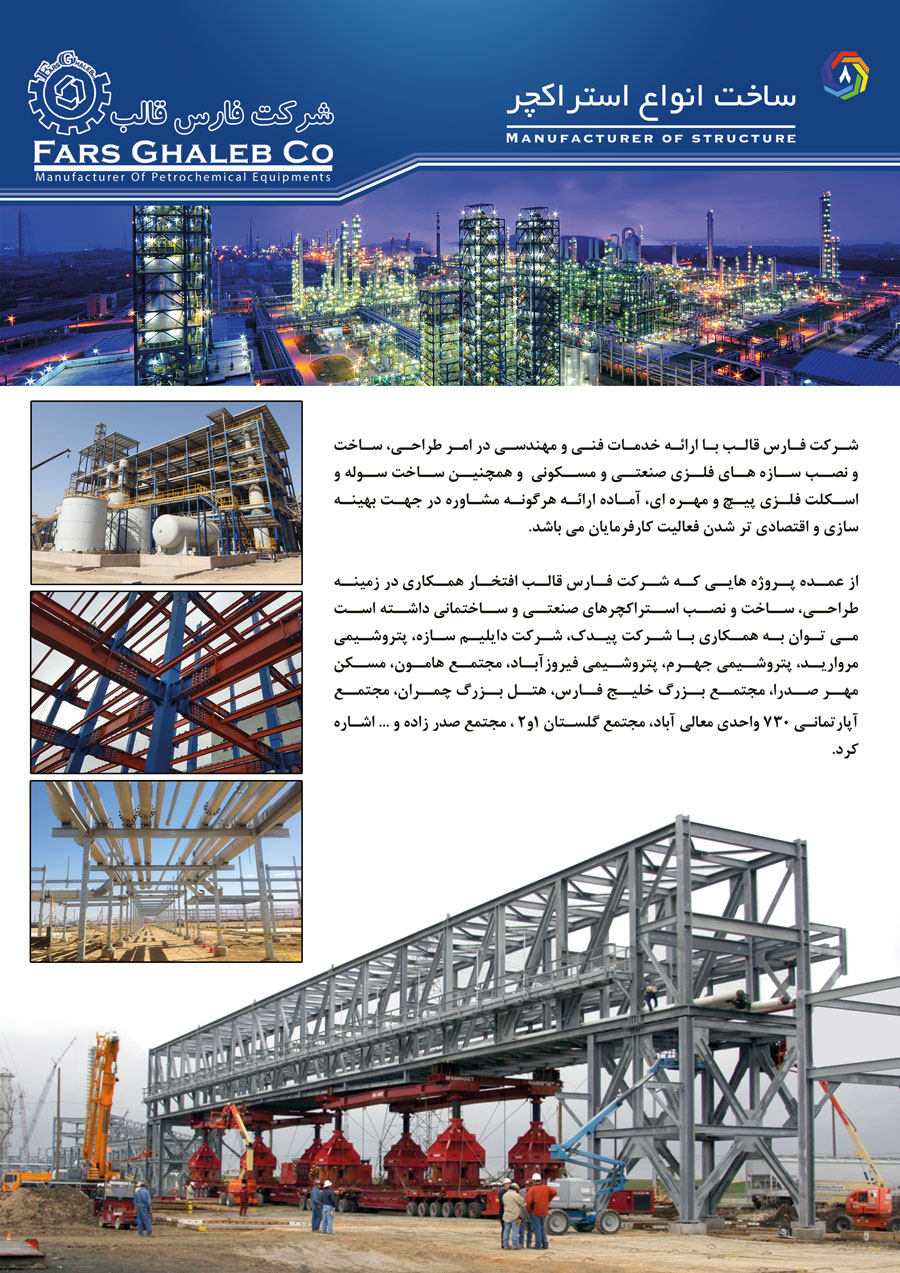 تولید و نصب تجهیزات صنایع نفت و گاز و پتروشیمی (ساخت انواع استراکچر)