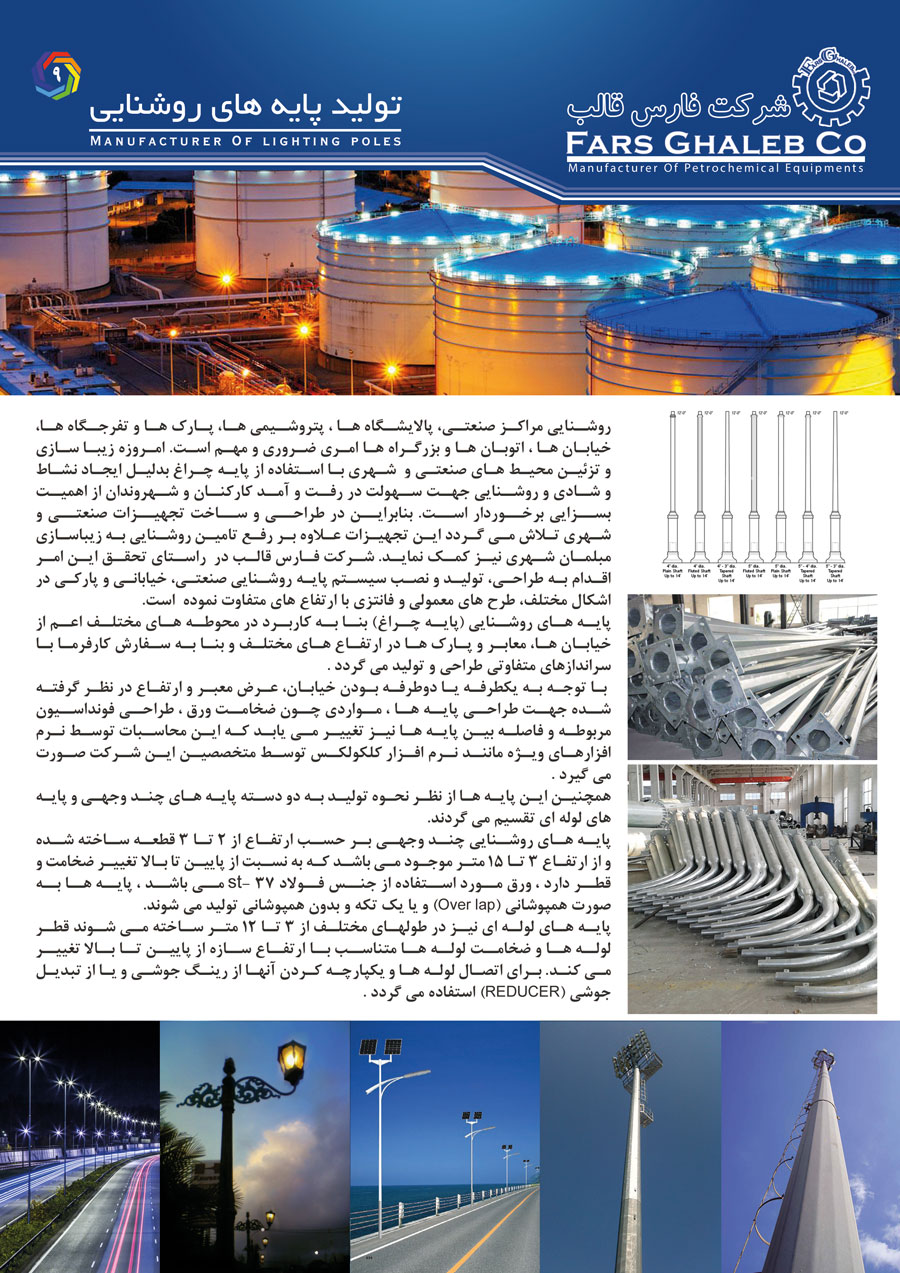 تولید پایه های روشنایی
