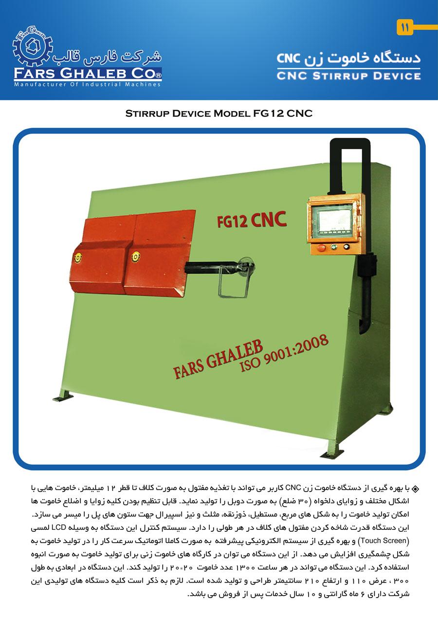 11-khamotzan-CNC-(2)
