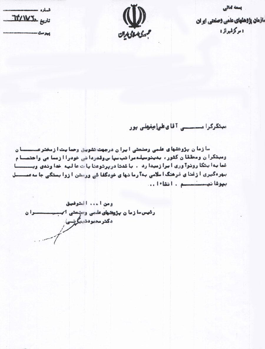 گواهینامه های شرکت فارس قالب