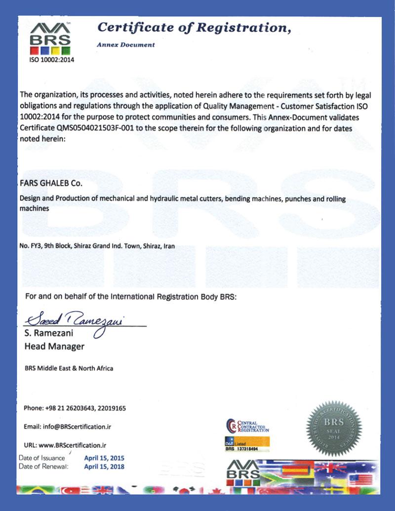 گواهینامه ایزو 10002 شرکت فارس قالب