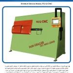 دستگاه خاموت زن CNC