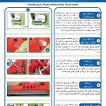 شرکت فارس قالب- پانچ پنج کاره