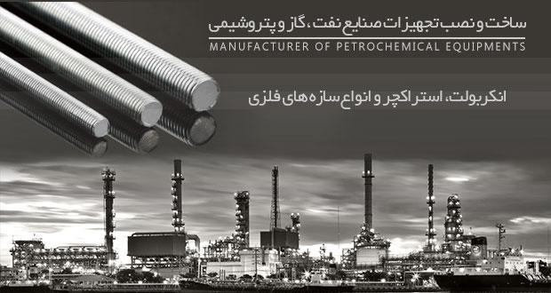 ساخت و نصب تجهیزات صنایع نفت ، گاز و پتروشیمی