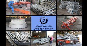 ساخت و نصب تجهیزات صنایع نفت و گاز و پتروشیمی